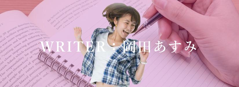 asumi.writer