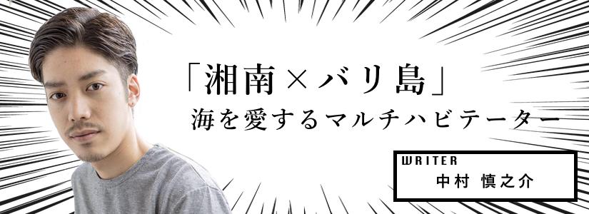 nakamura_writer