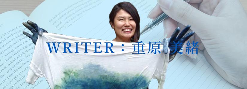 shigehara-writer