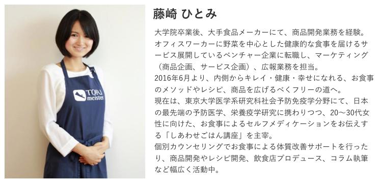 fujisaki.hitomi.profile
