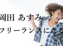 okadaasumi.freelance