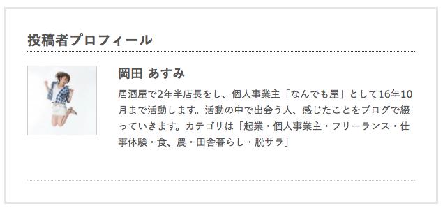 okadaasumi.profile