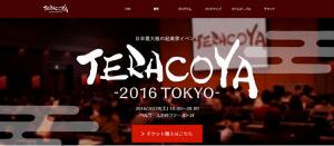 【終了】日本最大級の起業家イベント「TERACOYA」
