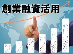 創業に活用できる助成金! ~創業融資という選択~