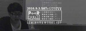 【イベントレポート】『PUBLIC RELATIONS(PR)』の勉強会に参加してきました!