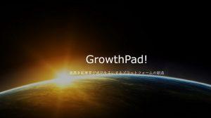 【イベントレポート】起業家を応援する壁打ち勉強会:Growth Pad!に参加してきました!