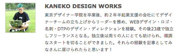 kaneko-profile