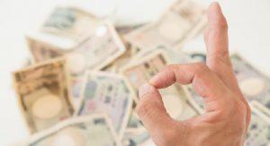 起業!そしたら創業融資!トライすべき理由って何?