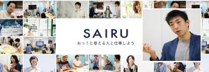【終了】【交流会】企業とプロをつなげる「SAIRU」  社内起業から独立した起業家をゲストに