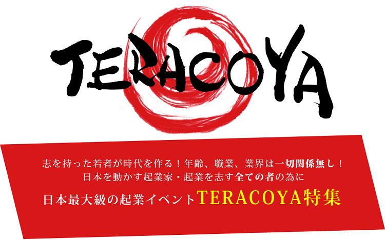teracoya