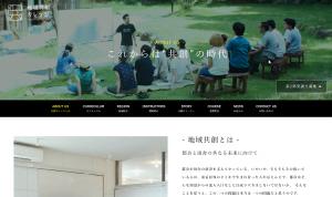 【終了】【交流/勉強会】東京で地方創生・地域おこしを考えよう『東京ローカルナイト part.2』(3月4日)