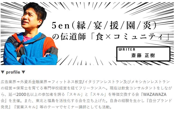 saitou