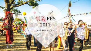 【終了】複業FES 2017〜複業家同士がつながる場〜