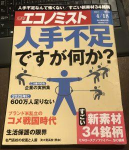 週刊エコノミスト『人手不足ですが何か?』を読んでみた!
