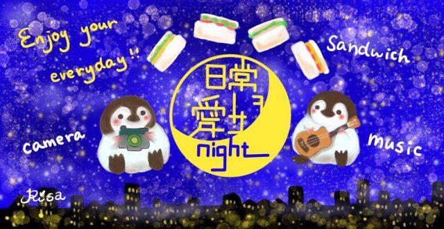 日常ヲ愛サnight header画像