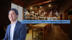 【終了】複業家「サラリーマン×社長×ファイナンシャルプランナー」をお招きして若手社会の交流会!