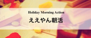 1/21(日)第91回ええやん朝活読書会<テーマ:挫折本・積読本>@神保町