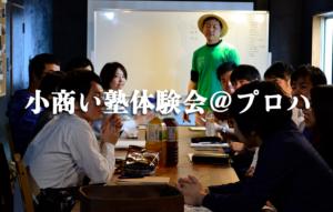 小商い塾体験会@プロハ 〜起業・フリーランス志望の方におすすめ〜