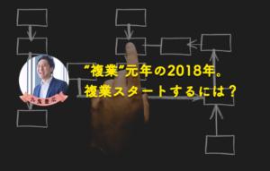 """""""複業""""元年の2018年。複業スタートするには?"""