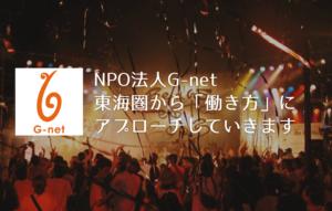 日本のど真ん中から「ジブンらしい新しい働き方」ができる フィールドづくり/ムーブメントを!