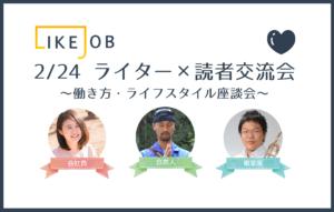 2/24  LIKE JOBライター×読者交流会〜ゲストは自然人/複業家/会社員〜