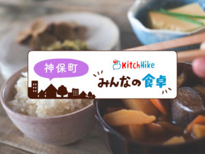 【3月15日開催】キッチハイク×プロハ~みんなの食卓@神保町~