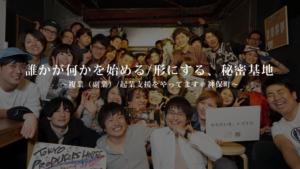 【4月1日開催】プロハ3周年記念感謝祭