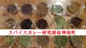 【3/30開催】神保町でスパイスからのカレー作りを学ぶ!一平ちゃん直伝!カレー研究部#7