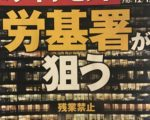 週刊ダイヤモンド「労基署が狙う」を読んでみた!