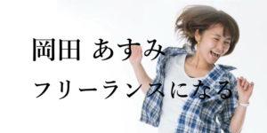 岡田あすみがフリーランスになりたい理由