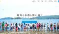 【好きなこと→シゴトに】無人島で生きるを学ぶ 梶海斗さん(28歳)