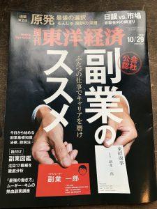 東洋経済『副業のススメ』を読んでみた!