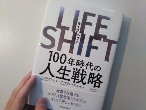 100歳までどう生きる!?『LIFE SHIFT(ライフシフト)』が必読書すぎる!