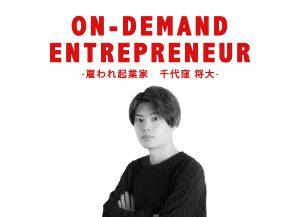【ライター総選挙】フリーランスで起業家?「雇われ起業家」ってなに??