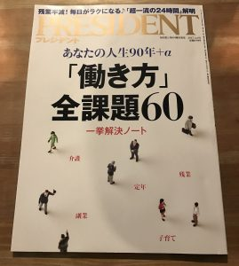 PRESIDENT 「働き方」全課題60 を読んでみた!