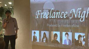 【イベントレポート】FreelanceNightに行ってきました! ~フリーランスの依存先になる~