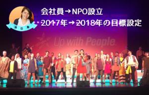 """人と社会の""""繋がり""""コーディネーター 湯田 2017年→2018年"""