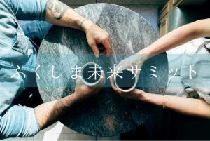 ふくしま未来サミットVo.2 @西新橋 〜福島にはうまい酒・メシがある〜