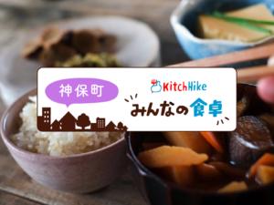 【4月10日開催】プロハ×キッチハイク~みんなの食卓@神保町~