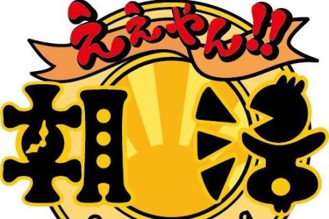 【4月29日開催】第97回ええやん朝活読書会<テーマ:出身地に関する1冊>